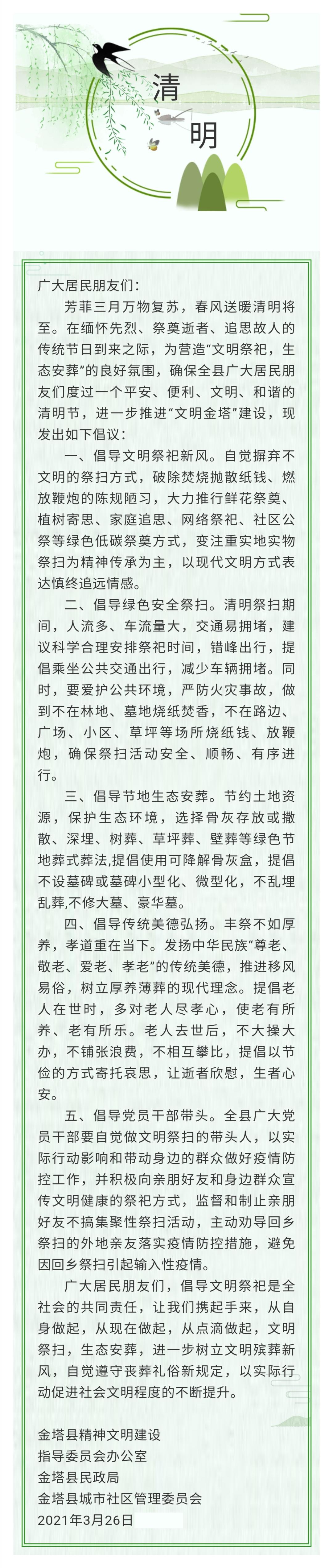 """金塔县街道社区 """"四举措""""做好清明节文明祭祀相关工作"""