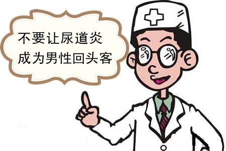 生活中哪些因素导致男性尿道炎发生