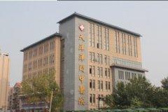 津门中医院大楼