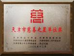 北京市慈善之星单位奖