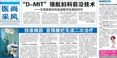 """【北京晚报】""""D-MIT""""领航妇科前沿技术—乐园走进数字化时代"""