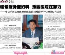 【每日新报】建设服务型妇科 凤凰妇儿医院在努力