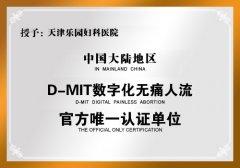 D-MIT数字化无痛人流 国际标准人流术