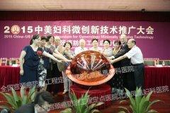 """北京凤凰妇儿医院""""无子宫无阴道""""治疗分期付款公益活动"""