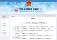 天津今年积分落户25日开办!申请材料有调整